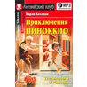 Приключения Пиноккио (+ CD)