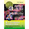 Живые клетки, молекулы, атомы. В глубины вещества