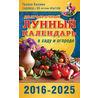 Долгосрочный лунный календарь работ в саду и огороде на 2016-2025 годы