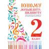 Юному музыканту-пианисту. 2 класс. Хрестоматия для учащихся детской музыкальной школы
