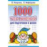 1000 упражнений для подготовки к школе (м)