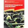 Сталинградское сражение. 1942-1943