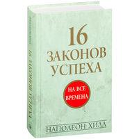 16 законов успеха