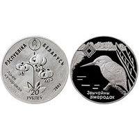 Заказник. Липичанская пуща 20 рублей серебро 2008