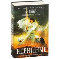 Невинные // Серия: Книга-загадка, книга-бестселлер