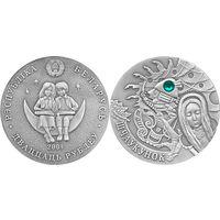 Щелкунчик 20 рублей серебро 2009