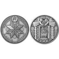 Деды 1 рубль медно-никелевый сплав 2008