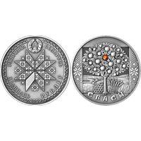 Спасы, 2009г. Серебро, 20 рублей. РАСПРОДАЖА.