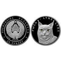 Рысь 20 рублей серебро 2008