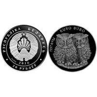 Филины 20 рублей серебро 2010