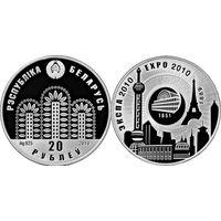 ЭКСПО-2010 20 рублей серебро
